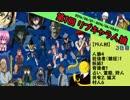【人狼】第1回 リプキャラ人狼② 3日目【19人村】 thumbnail