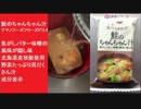 「鮭のちゃんちゃん汁」 アマノフーズ フリーズドライ 焦がしバター味噌の風味が隠し味 北海道産秋鮭使用 野菜たっぷり具だくさん汁 成分