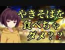 【ウミガメのスープ】VOICEROID謎解き劇場1話_解決編