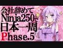 第68位:会社辞めてninja250で日本一周 Phase 5 thumbnail