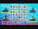 マリオカート8祭り Part7(最終回)