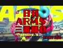 日刊ARMS三番勝負 PART150