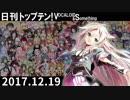 日刊トップテン!VOCALOID&something【日刊ぼかさん2017.12.19】