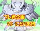 【ポケモンSM】第1回フレ戦企画ダブルバトル【VSにとり天狗】