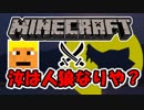 【Minecraft×人狼?】人狼を駆逐するためにマイクラやってみたpart1【実...