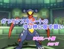 【ポケモンUSM】ガブリアスをレートの守り神に戻す戦い【WCSレート】#1