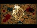 【型破ルト】 能面島神隠し事件 【UTAUカバー】