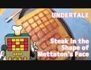 第83位:【Undertale】メタトンの顔型ステーキ作ってみた【withスターフェ】