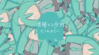 【C93】増殖する今村 / ピノキオピー【trailer】