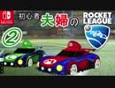 【夫婦実況】噛み合わない初心者2人の[Rocket League] Part2【Nintendo Switch版】