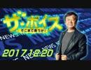 【青山繁晴】 ザ・ボイス 20171220