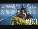 【Minecraft】この絶壁の島に交易都市を築く #03【東北きりた...
