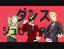 【J4U!!!!!!!】ダンスジュピターダンス