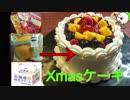 【ニコめし企画】コンビニ縛りでクリスマスケーキ作ってみた!