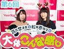 『高森奈津美と松井恵理子の大体こんな感じ presented by コミックキューン』第6回