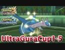 【ポケモンUSM】第1回ウルトラグラカップ⑤【仲間大会】