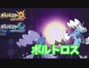 【ポケモンUSM】方向性を定めたいシングルレート #7 【霊獣ボルトロス】