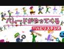 【蒼姫ラピス】パレードがやってくる【オリジナル曲】