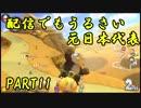 【マリオカート8DX】配信でもうるさい元日本代表 PART11