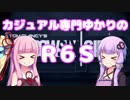 【Rainbow Six Siege】カジュアル専門ゆかりのR6S【ボイロ実況11】