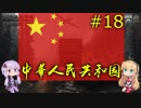 【HoI4】同志ゆかまきが平和を求める中華人民共和国革命戦略18
