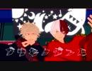 【MMDヒロアカ】ブリキノダンス【補習組】