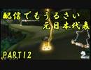【マリオカート8DX】配信でもうるさい元日本代表 PART12