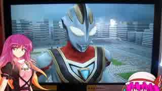 『ゆっくり実況』ウルトラマンフュージョンファイト!2 Part48