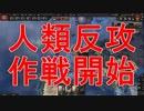【HoI4】知り合い達と本気で火星人と戦ってみたpart6【マルチ実況】 thumbnail