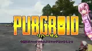 【PUBGROIDリハーサル】ゆかりさんのPUBG番外編