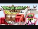 【日刊Minecraft】最強の匠は誰か!?DQM勇者編 転職するなら第4章【4人実況】
