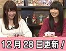 【12月28日更新】松井恵理子&影山灯がお届けするHJ文庫放送部2学期!