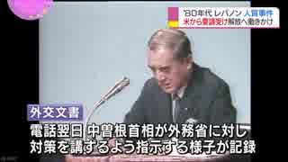 レバノン米国人人質解放 日本の協力「独自判断」 実は米の要請