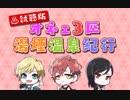【SugarHz】オネェパラダイス 全巻購入特典CD「オネェ3匹湯煙温泉紀行」