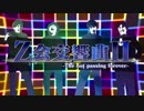 【合作】Z会交響曲Ⅱ -The not passing forever-