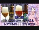 第59位:ゆかりさんがゆっくりとビールを飲む 第23話 トンゲルロー×2