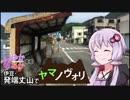 【ゆかり×茜と行く】伊豆・発端丈山・後編【ヤマノヴォリ!】