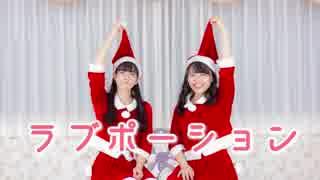 【かおとあいる】 ラブポーション 踊ってみた 【クリスマス!】