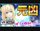 第26位:【インタビュー】世界中の人にアニメの元凶聞いてみた!in VRChat#4 thumbnail