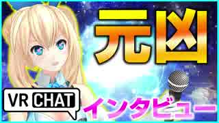 【インタビュー】世界中の人にアニメの元凶聞いてみた!in VRChat#4