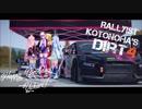 【DiRT4】Rallyist琴葉のDiRT4 ep.14【VOICEROID実況】
