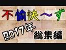 【実況】不愉快~ず 2017年 総集編