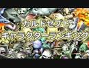 【カルドセプト】キャラクターランキング