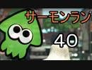 【スプラトゥーン2】イカちゃんの可愛さは超マンメンミ!40【ゆっくり】