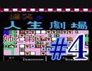 【初見プレイ】姉弟で年末毎日投稿!ファミコン版「爆笑!人生劇場」#4