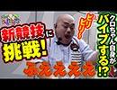 クロちゃんの海パラダイス【第3回戦#4】クロちゃん自身がバイブする!?