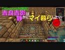 【Minecraft実況】吉良吉影は静かにマイ暮らしたい 第69話