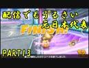 【マリオカート8DX】配信でもうるさい元日本代表 PART13