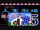 【初見プレイ】姉弟で年末毎日投稿!ファミコン版「爆笑!人生劇場」#5