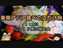 【ゆっくり】東南アジア食べてるだけ旅 11